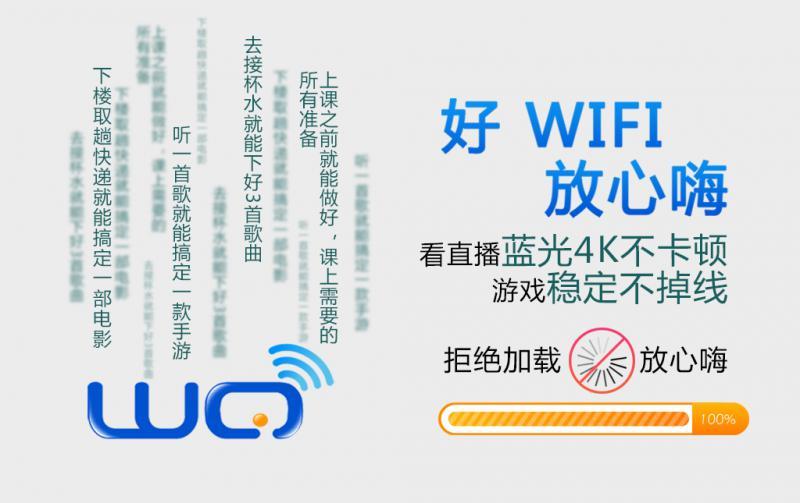 好WIFI首播影院yy4800,放心嗨!———网旗无线新品上市
